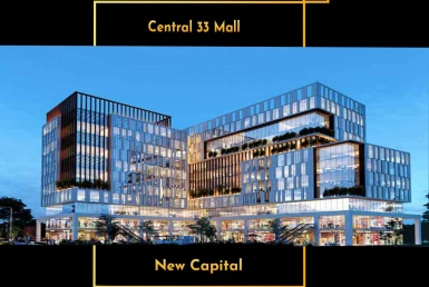 مول سنترال 33 العاصمة الادارية