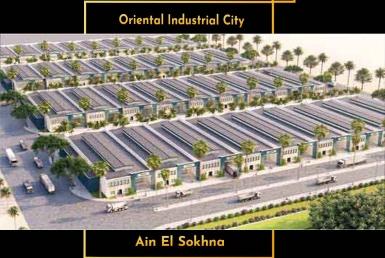 مدينة الشرقيون الصناعية العين السخنة
